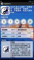 Screenshot of 乾道 APP 八字 奇門 大六壬 紫微斗數 文王卦 占卜