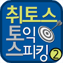 TOEIC SPEAKING VOL 2 icon
