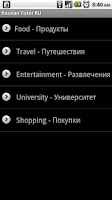 Screenshot of Russian Tutor Ru, Tесты
