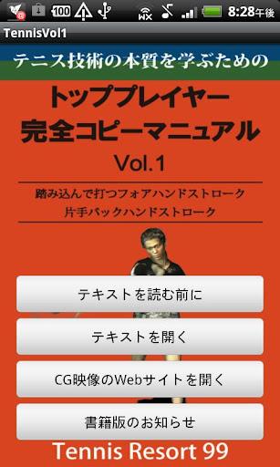 最新テニス技術の教科書Vol.1