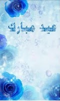 Screenshot of تهاني العيد - Alead