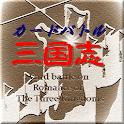 カードバトル三国志Lite icon