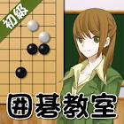 囲碁教室(初級編) icon