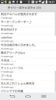 Screenshot of Global Blog Ranking