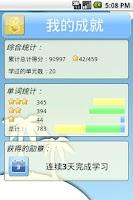 Screenshot of 地铁背单词考研版