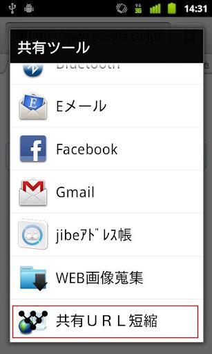 共有URL短縮