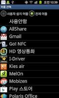 Screenshot of 알트탭 - 빠른 어플 실행/전환