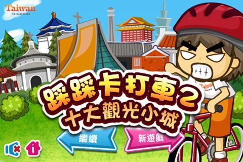 Go Go Biker 2