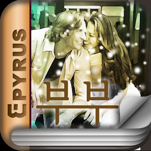 부부 1,2 - 에피루스로맨스소설 베스트작가시리즈 書籍 App LOGO-APP試玩