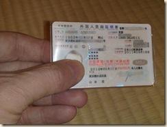 gaijin_card