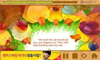 Screenshot of Kids Story 1편