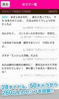 Screenshot of 胸キュン名セリフ〜少女漫画の名言〜