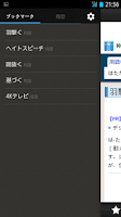 Screenshot of コトバンク - 国語辞典・英和和英辞書・百科事典を横断検索