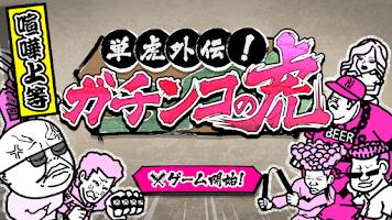 Screenshot of 単虎外伝ガチンコの虎 ヤンキー系ラインディフェンスゲーム