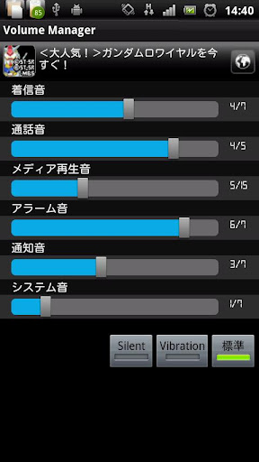 Volume Manager