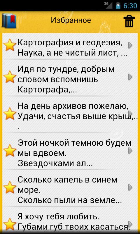 Поздравления, смс да тосты – Screenshot