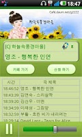 Screenshot of new 하늘속풍경마을 - Mint Player