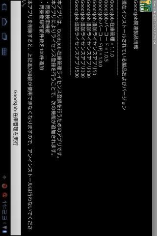 GoodsJob - 追加ライセンスアプリ100