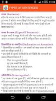 Screenshot of Hindi-English Grammar Book
