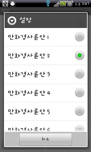 玩個人化App|萬花筒 saryunan免費|APP試玩