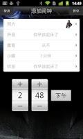 Screenshot of 美女闹钟