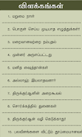 Screenshot of Read Tamil Quran