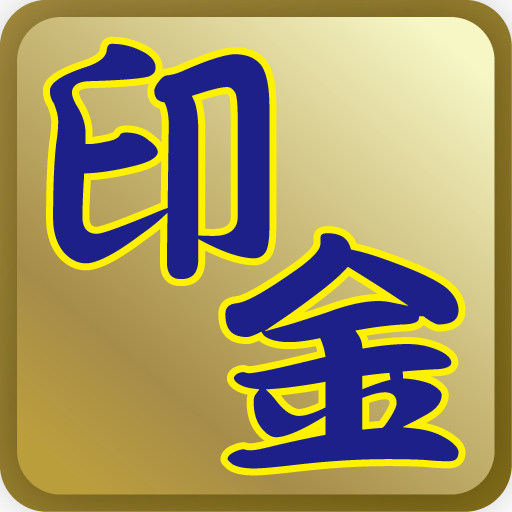 工具の印金 LOGO-HotApp4Game
