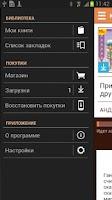 Screenshot of 1С:Аудиокниги