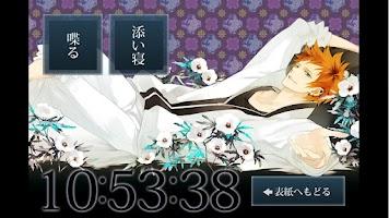 Screenshot of Sleepy-time Boyfriend Reo ver.