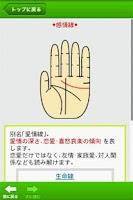Screenshot of モテる!男の手相
