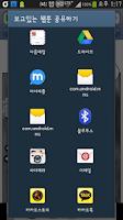 Screenshot of 웹툰박스 (38가지 웹툰)