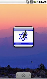 Israel Flag Clock Widget - screenshot