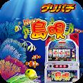 Game [グリパチ]New島唄30(パチスロゲーム) APK for Windows Phone