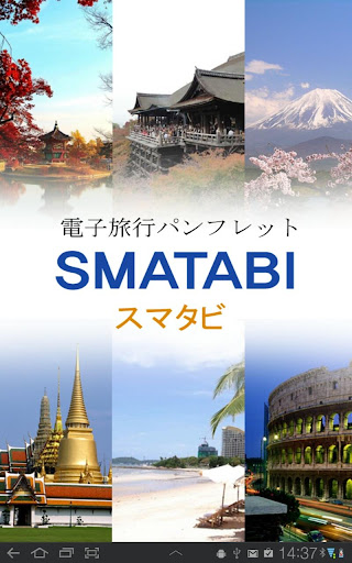 スマタビ SMATABI for Tab