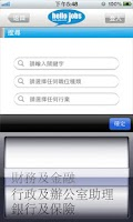 Screenshot of hello-jobs.com 澳門哈囉好工網 搵工App
