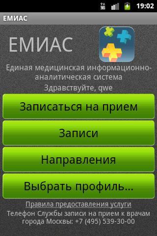 ЕМИАС