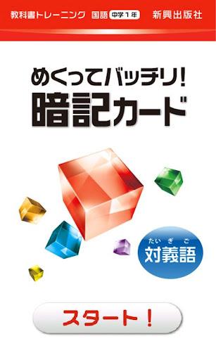 教科書トレーニング 国語1年 対義語暗記カード