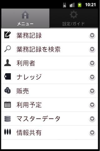 障碍者支援施設向け NuApp CarePeople