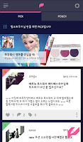 Screenshot of 핑크파우치-내가 쓰는 화장품으로 시작되는 뷰티 SNS