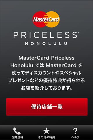 MasterCard Priceless Honolulu