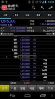 Screenshot of 증권통 - 국내1위 증권