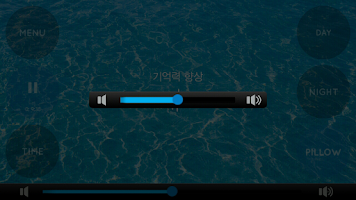 Screenshot of 기억력향상 이엔해피 (ENHAPPY) 힐링 사운드
