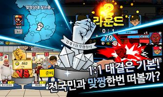 Screenshot of Muhan Sangsa for Kakao