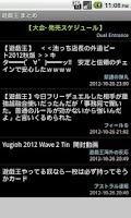 Screenshot of まとめサイトリーダー ~遊戯王 まとめ~