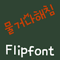 TDBiteharm Korean FlipFont icon