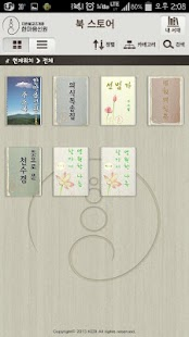 한마음 eBook - screenshot