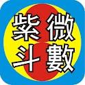 吉祥斗數正式版 icon