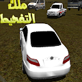 Game King of drift and drifting APK for Kindle