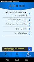 Screenshot of ريجيم رمضاني