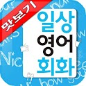 AE 일상 영어회화_맛보기 icon